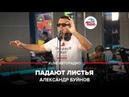 Александр Буйнов - Падают Листья (LIVE Авторадио)