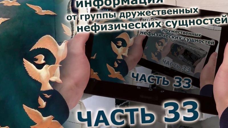 Наталья Кригер Информация от Группы Нефизических Дружественных Сущностей Часть 33