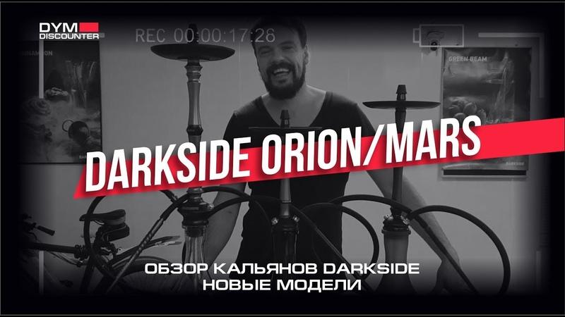 Кальяны Darkside/ Теперь реально можно брать ?! Орион и Марс