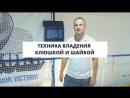 Паньшин Михаил Техника владения клюшкой и шайбой Т 15
