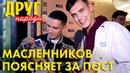 Масленников и Клава Кока в викторине Друг Народа