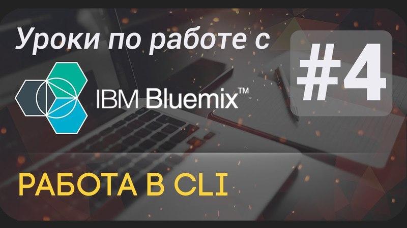 [IBM Bluemix] Урок 4 - Работа с интерфейсом командной строки (CLI)