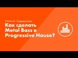Как сделать Metal Bass в Progressive House