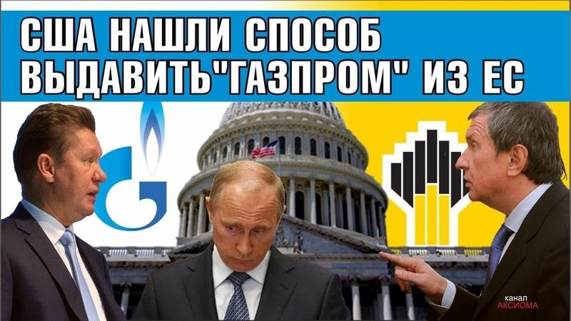Всё кирдык - США нашли способ выкинуть Газпром из Европы