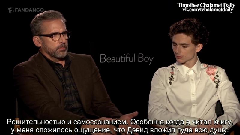 Интервью Тимоти и Стива Карелла в рамках промоушена фильма Красивый мальчик для Fandango All Access русские субтитры