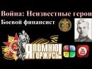 Боевой финансист. Самарин. Великая отечественная война. Война неизвестные герои MaxS