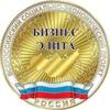 Элита Уральского Бизнеса