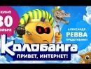 Премьера мультфильма: К0Л0bАНГА 2017