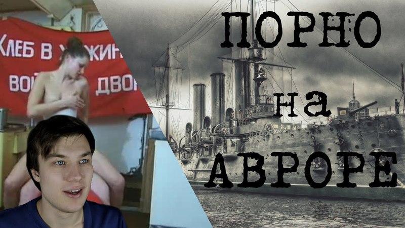 ПОРНУХ Русских Прелюдии 4 ПОРНО НА АВРОРЕ