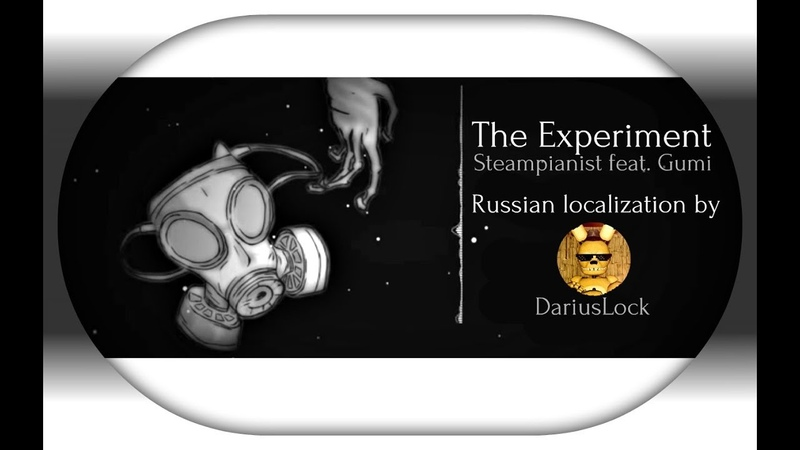 Steampianist with TriAxis - The Experiment [RUSSIAN COVER BY DARIUSLOCK]