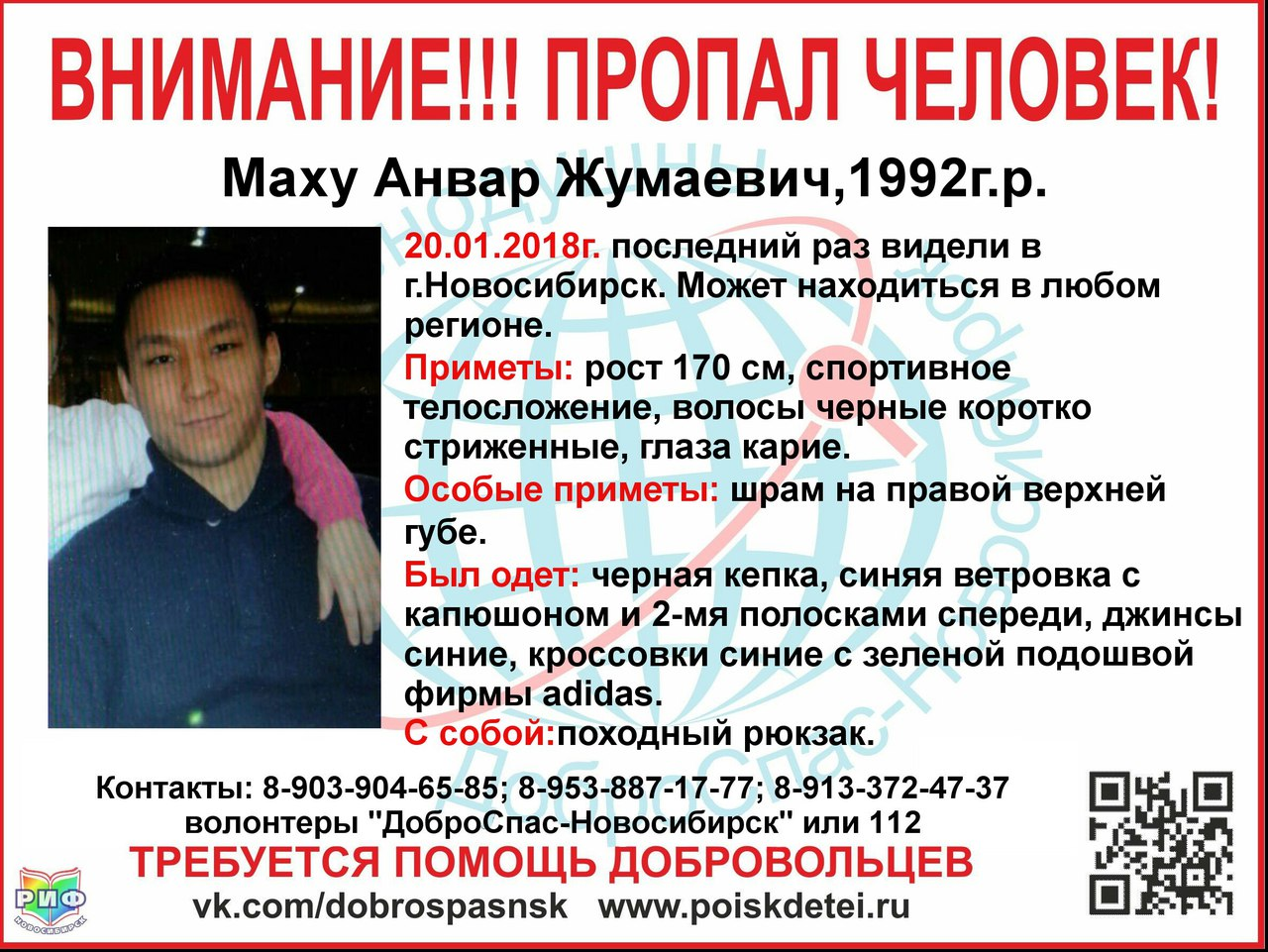 В Новосибирске разыскивают пропавшего 25-летнего парня со шрамом на верхней губе