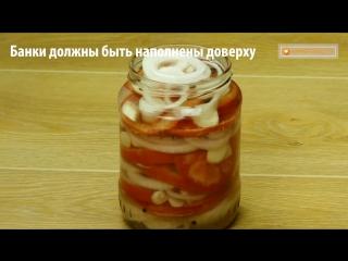 Томатное объедение! Помидоры с луком - маринованная закуска, покоряющая сразу! - Appetitno.TV