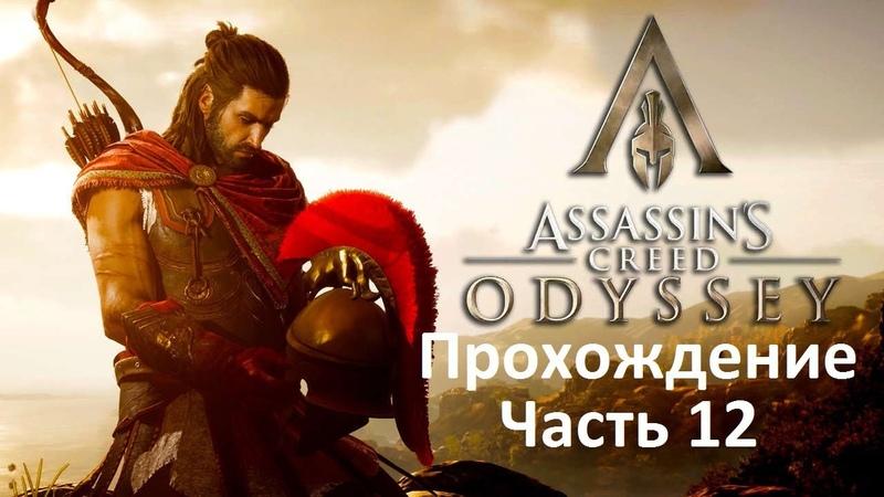 Прохождение Assassins Creed Odyssey - Часть 12 Долина змеи