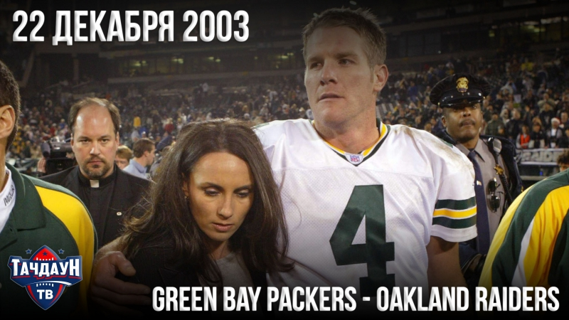 Green Bay Packers - Oakland Raiders - 22 декабря 2003 года