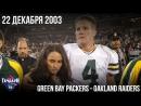 Green Bay Packers - Oakland Raiders - 22 декабря 2003 года