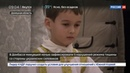Новости на Россия 24 • В Донбассе состоялись рождественские службы, несмотря на обстрелы ВСУ
