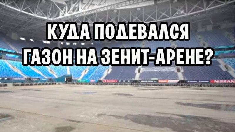 КУДА ПРОПАЛО ПОЛЕ ЗЕНИТ-АРЕНЫ? НАШЁЛ СКЕЛЕТ! Офис ВКонтакте