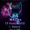Mira Kamen Convention 2018 | 17 Ноября | MKCon