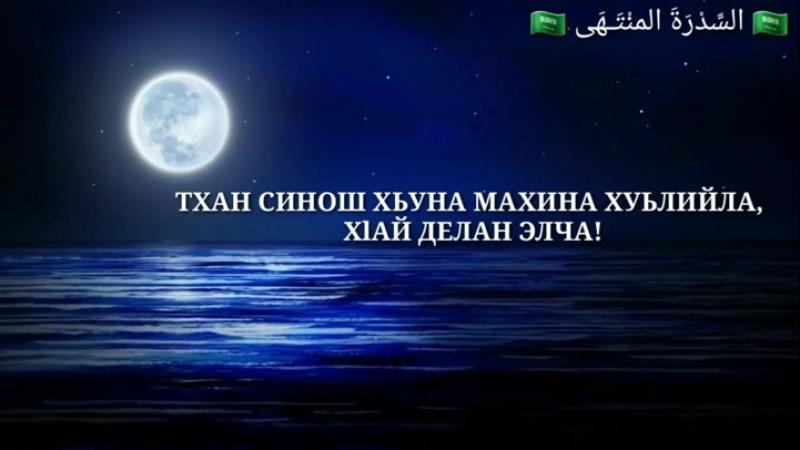 Посланник Аллахlа ﷺ