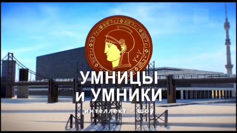 Умницы и умники 26.05.2018