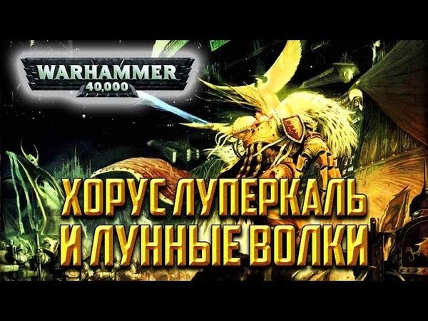 История Warhammer 40k: Хорус Луперкаль, Лунные Волки, Малкадор Сигиллит. Глава 4