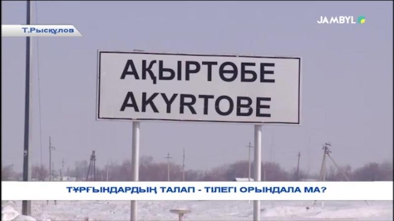 Тұрар Рысқұлов жұртының тағы бір өтініштері Толығырақ: taraztv.kz/kz/news/society/turgyndardyn-talap-tilegi-oryndala-ma