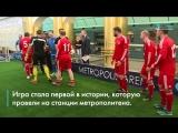 На платформе «Международной» прошел футбольный матч
