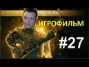 Deus Ex Human Revolution прохождение. 27