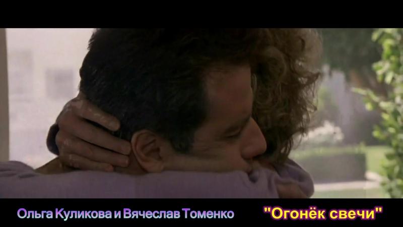 Ольга Куликова и Вячеслав Томенко _
