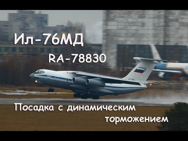 Ил-76МД RA-78830 Посадка с динамическим торможением / IL-76MD RA-78830 Fit with dynamic braking