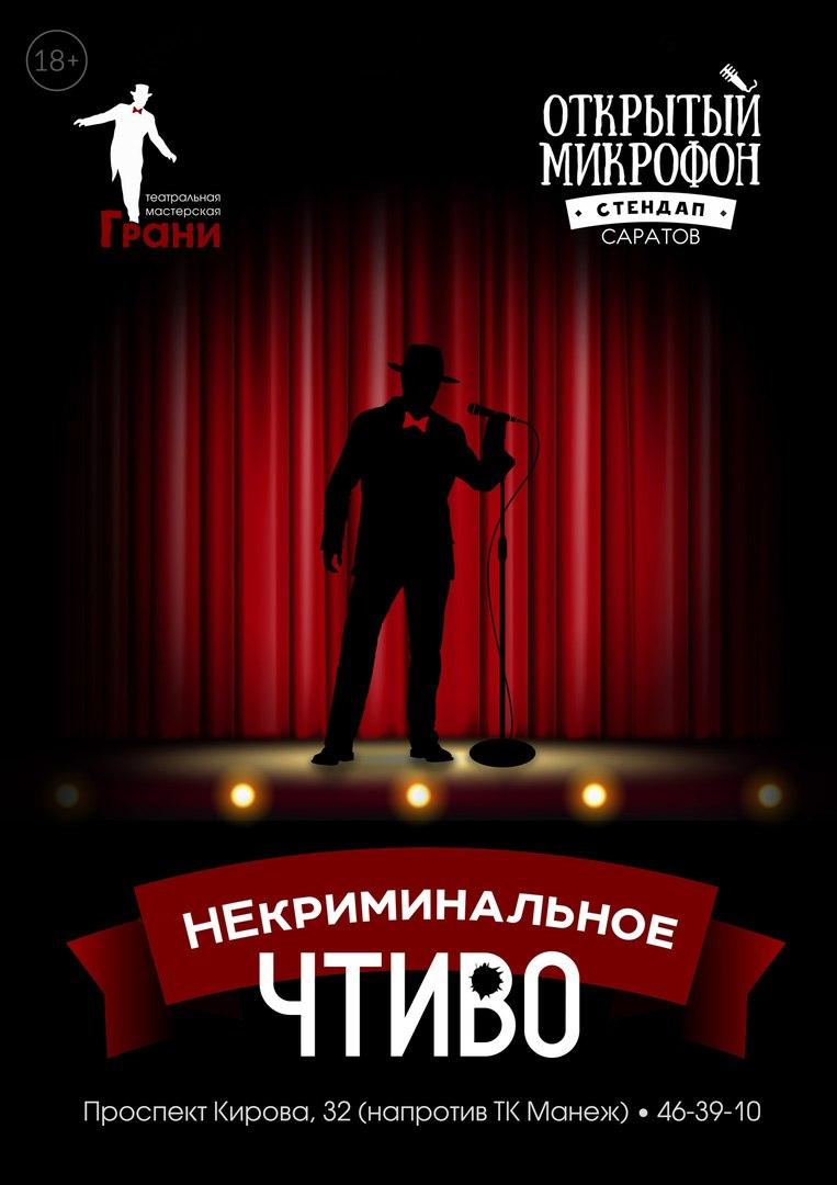 Афиша Саратов Некриминальное чтиво