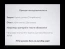Контекстная реклама в Яндекс.Директ и Google Adwords