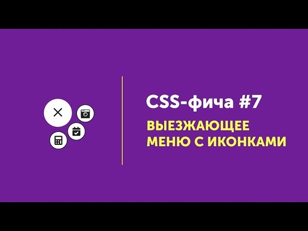 CSS фичи 7 ➤ Выезжающее меню | Moving Burger menu CSS3