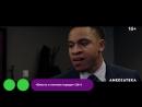 МегаФон.ТВ – Новинки пакета «Амедиатека»