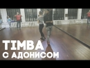 TIMBA, резюме урока, Adonis Santiago и Кристина