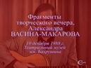 Посвящение матери (по ст. Д. Яндиева, пер. А. Передреева, лит. обр. и муз. А. Васина-Макарова)