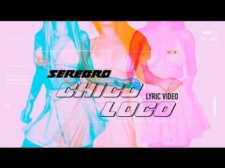 Премьера! серебро / serebro - chico loco (lyric)
