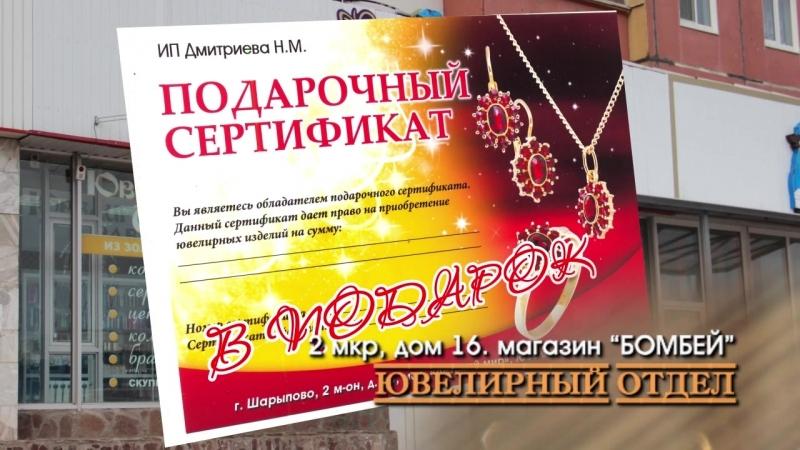 Достойный подарок учителю или воспитателю- сертификат от отдела Золото магазина Бомбей
