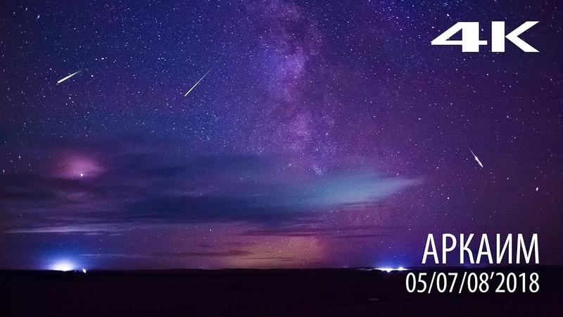 Аркаим / 05,07,08 2018 / Таймлапс / Timelapse / UHD / 4k