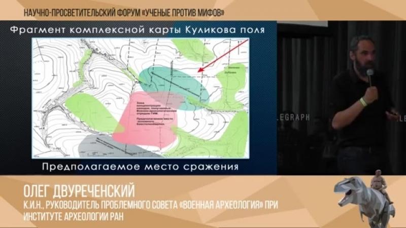 13. Ученые против мифов- часть-8. Олег Двуреченс