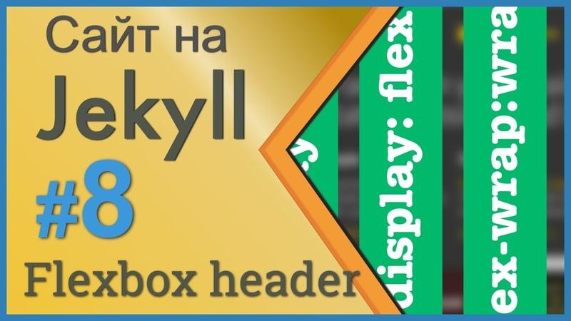 Сайт на Jekyll. 8 Flexbox header