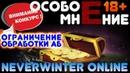 [Особое мнение] - Ограничение обработки АБ в Neverwinter Online (18 )