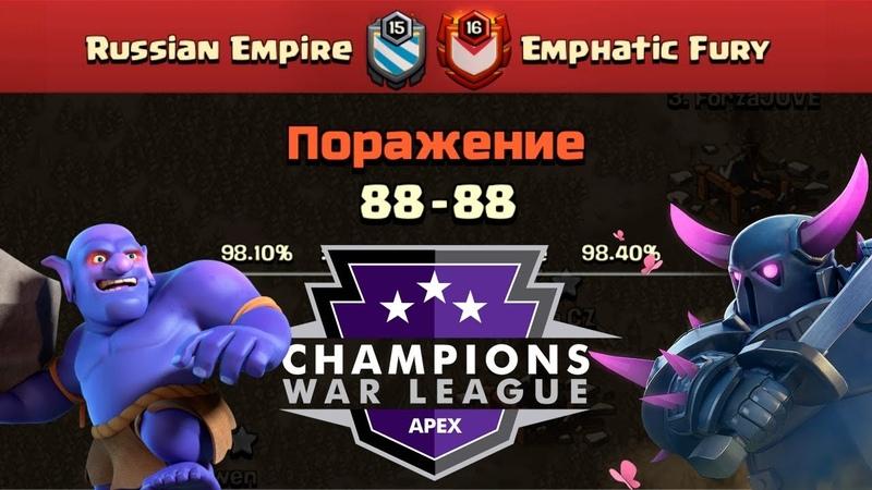 CWL Арех Russian Empire vs Emphatic Fury