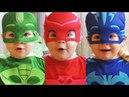 Герои в Масках ПРЕВРАЩЕНИЕ Pj masks Маленькие Супергерои у нас Дома Видео для Детей Герои в Масках