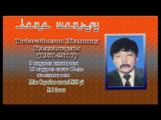 Асқа шақыру Тобағабылов Жамшид Қалдаяқұлы (1951-2017)