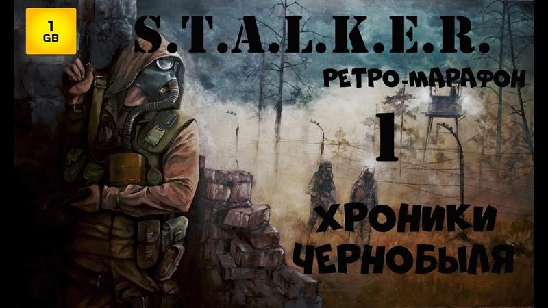 S.T.A.L.K.E.R. - Хроники Чернобыля (Ретро марафон) ч.1 Первое знакомство. Ищем тайники