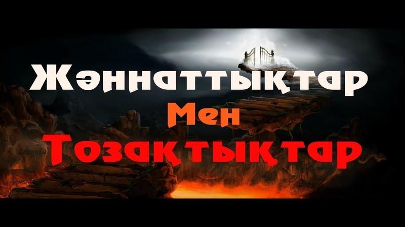Ясин 4 Тозақтықтар мен Жәннаттықтардың Ахуалы /Ерлан Ақатаев ᴴᴰ