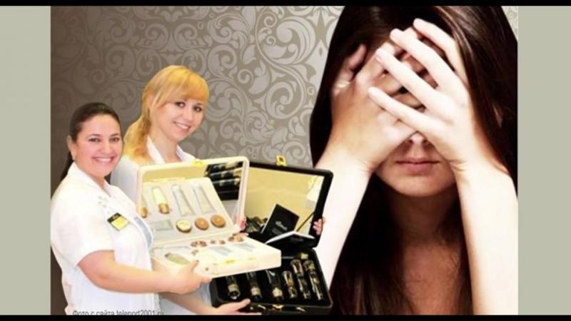 Мошенники! Бесплатные медицинские обследования и косметологи