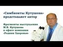 Родник здоровья Симбионты Кутушова представляет автор - М.В. Кутушов