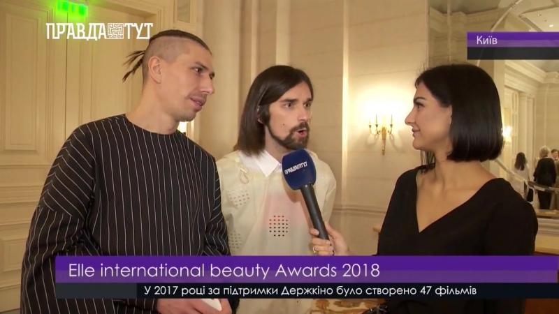Группа АГОНЬ на Elle international beauty Awards 2018